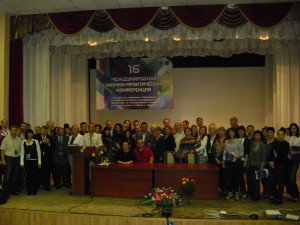 16 Международная конференция г.Сочи