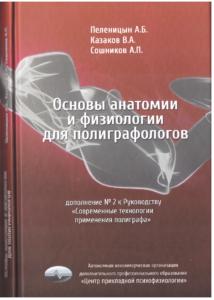 Основы анатомии и физиологии для полиграфологов Пеленицын Казаков Сошников