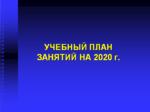 Учебный план занятий Сибирской школы детекции лжи Лиги полиграфологов