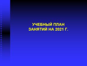 учебный план занятий 2021