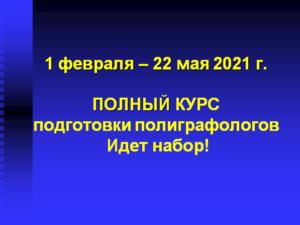 курсы полиграфологов новосибирск